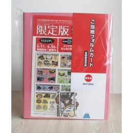 Gotochi Card Folder 9th Edition (2017-2018 Limited Edition)