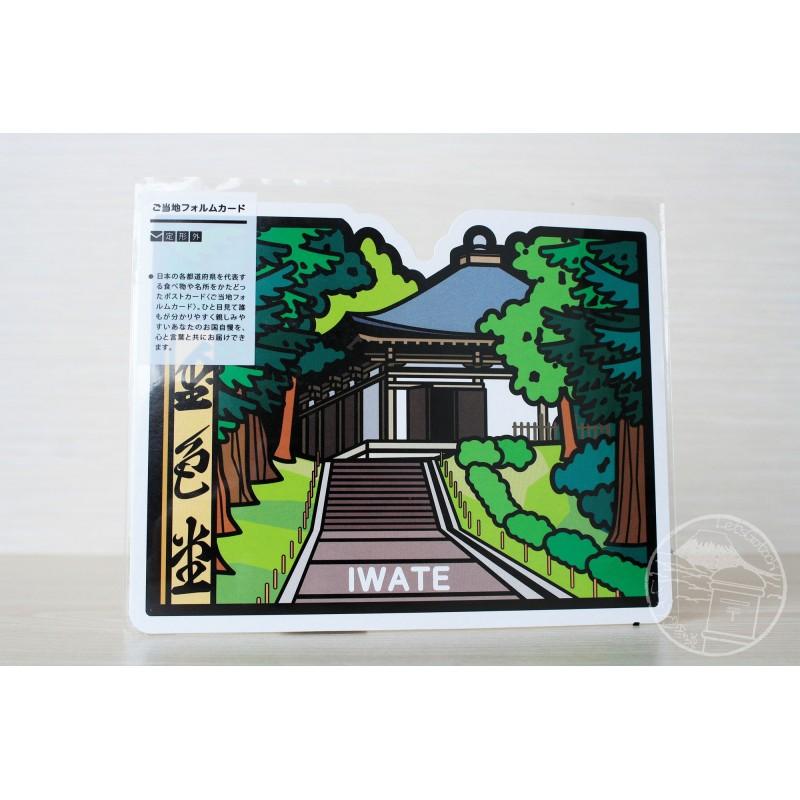 (Iwate)