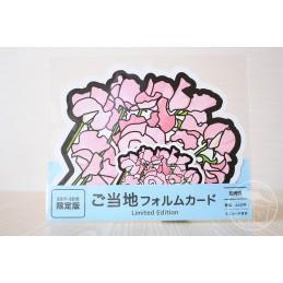 Sweet Pea (Miyazaki)