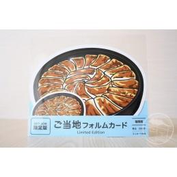 鉄なべ餃子 (福岡県)