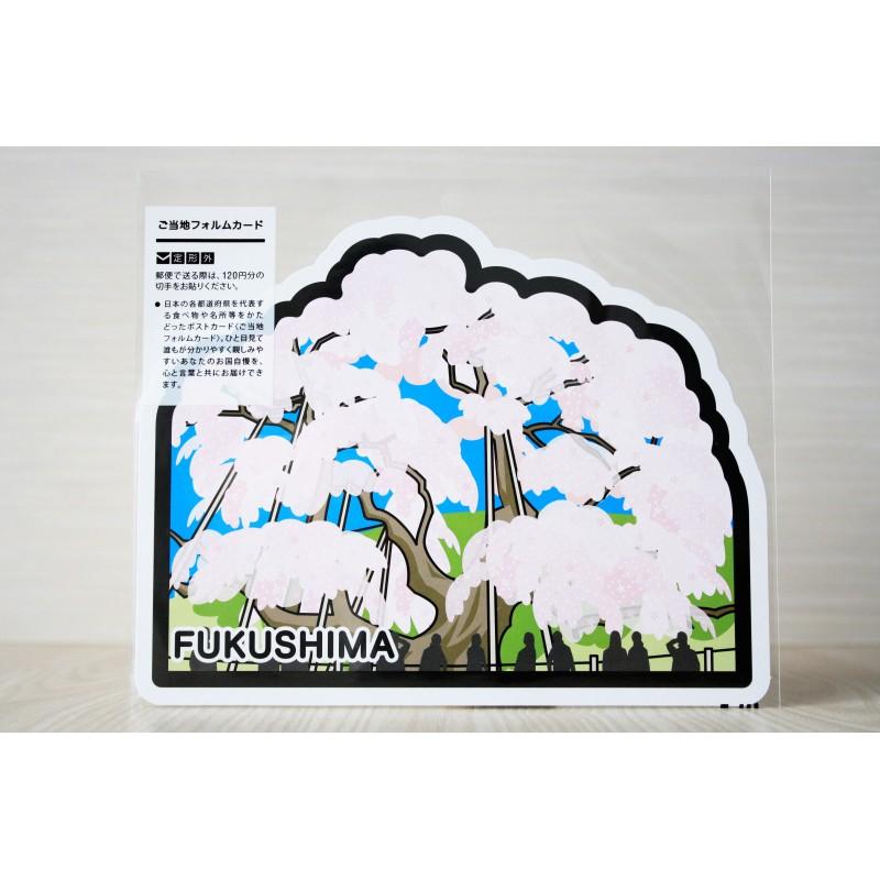 Cerisier Miharu Takizakura (Fukushima)