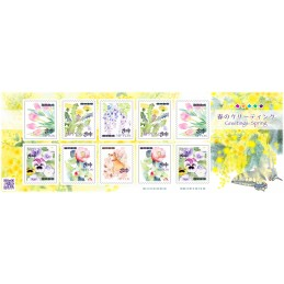 【切手】春のグリーティング(2021年・84円)
