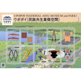 【Stamps】Upopoi National...