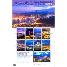 【Stamps】Night view 6 (2019...