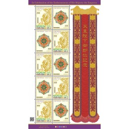 【Stamps】Celebration of the...