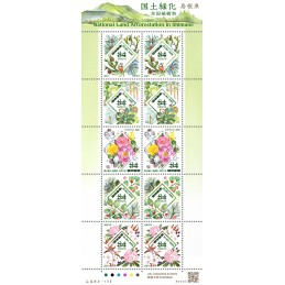 【Stamps】National Land...