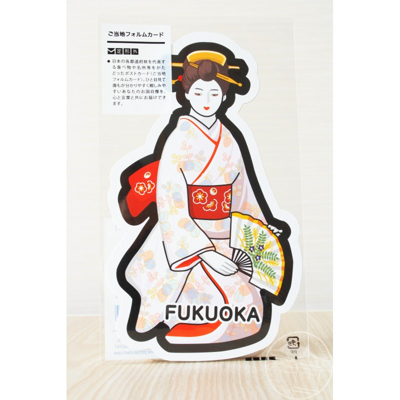 Hakata Doll (Fukuoka)