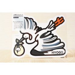 Stork (Hyôgo)