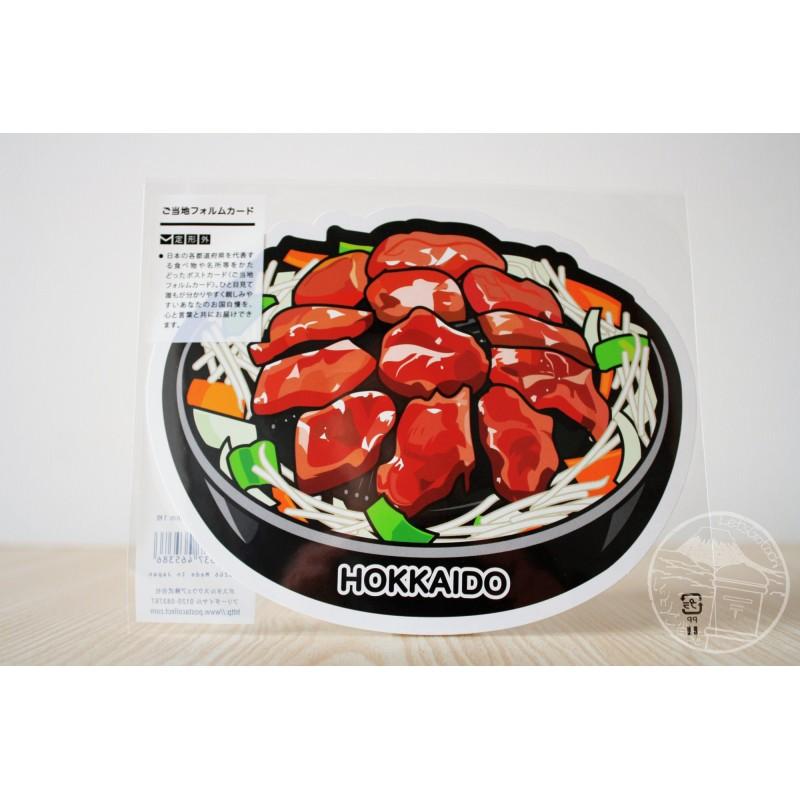 ジンギスカン料理 (北海道)