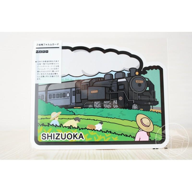 Ooigawa Railway (Shizuoka)