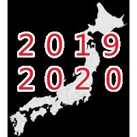 2019年・2020年