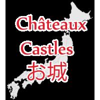 日本の城 フォルムカードセット
