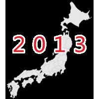 2013年